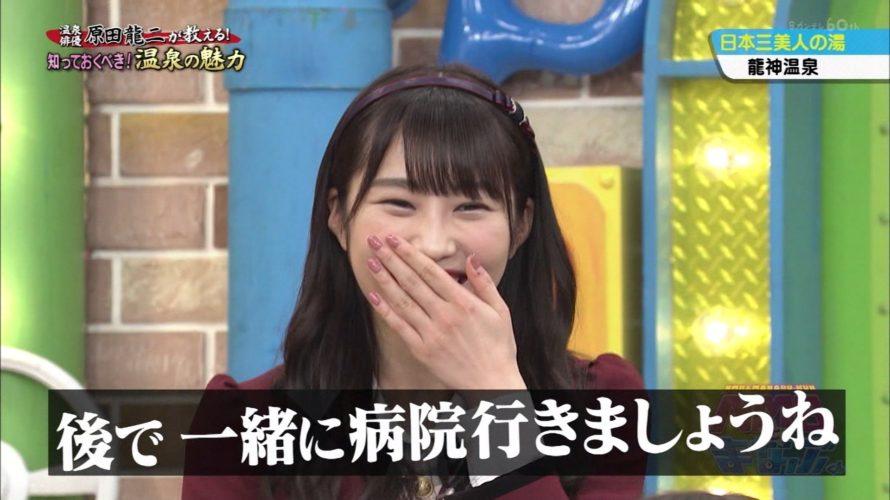【NMB48】1月10日NMBとまなぶくん#289キャプ画像。原田龍二さんが温泉について熱弁。