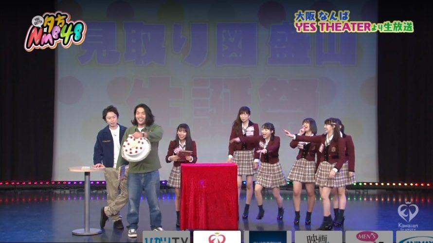 夕方NMB48・第80回放送