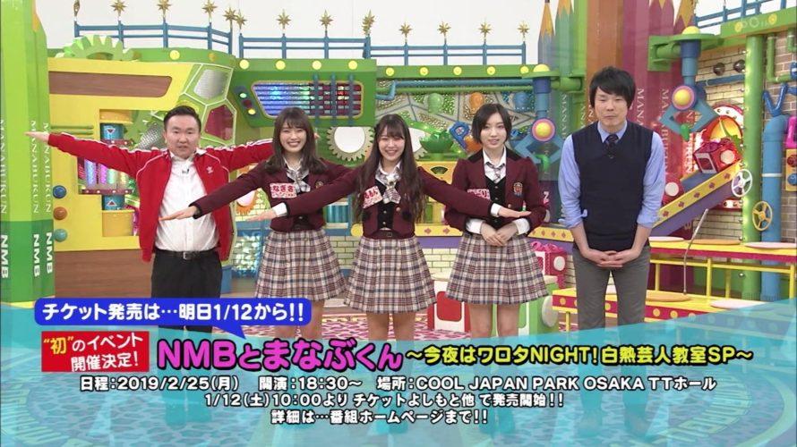 【NMB48】2/25NMBとまなぶくんイベント「今夜はワロタNIGHT!白熱芸人教室SP」のお知らせ。チケットは1月12日から販売開始