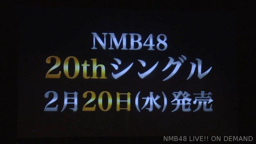 【NMB48】ででーん!→NMB48 20thシングルが2月20日発売決定。選抜メンバー20名も発表。