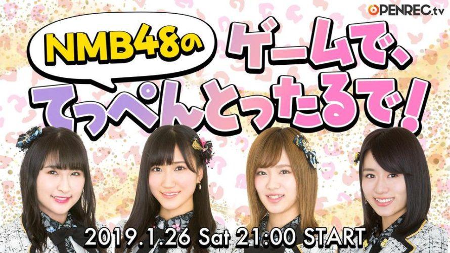 【NMB48】OPENREC.TVで公式番組「NMB48のゲームで、てっぺんとったるで!」が開始。初回と2回目がアナウンス。