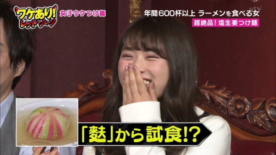 【渋谷凪咲】1月19日ワケあり!レッドゾーンキャプ画像。「ラーメン女子博P」がオススメする「女子ウケつけ麺」