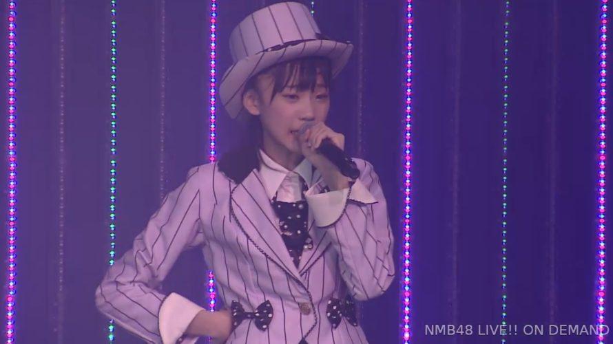 【大段結愛】ゆいちゃんがNMB48研究生「夢は逃げない公演」演初日、ユニットは「君のc/w 」を担当