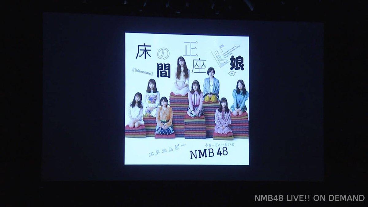 【NMB48】20thシングルのタイトルは「床の間正座娘」。ミュージックビデオと詳細も発表。