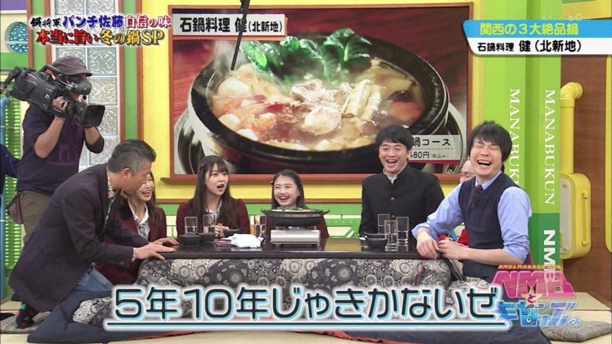 【NMB48】1月25日NMBとまなぶくんキャプ画像。パンチ佐藤さんに鍋をまなぶ。