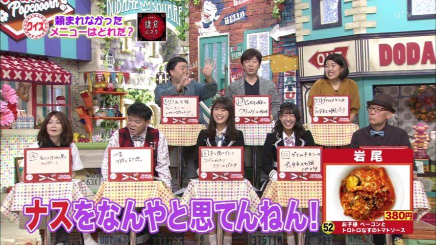 2019年1月26日土曜はダメよ!渋谷凪咲・山田寿々のテレビキャプチャー画像