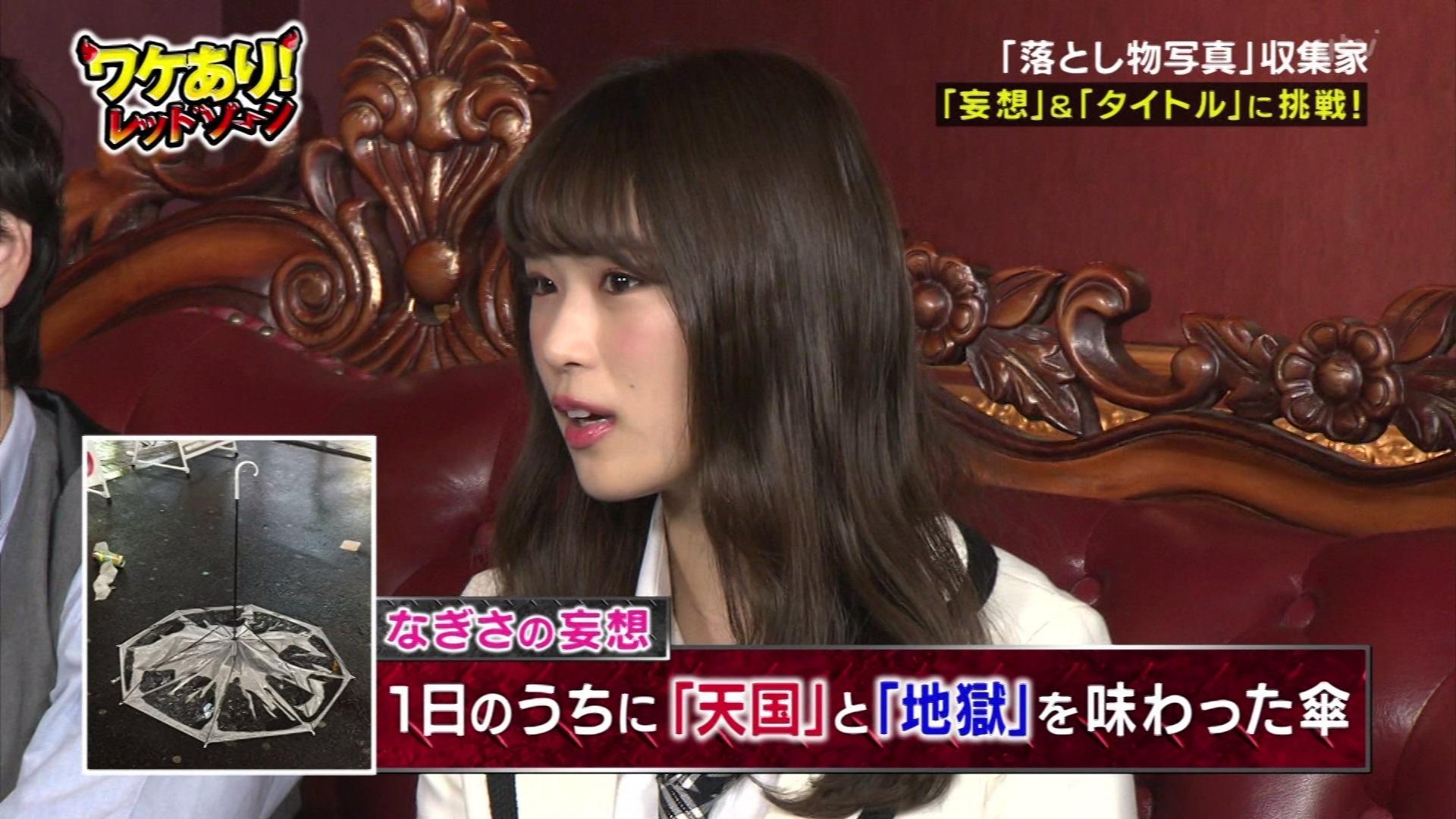 【渋谷凪咲】1月26日放送、ワケあり!レッドゾーンキャプ画像。街に落ちている「落とし物」を撮影するワケあり人。