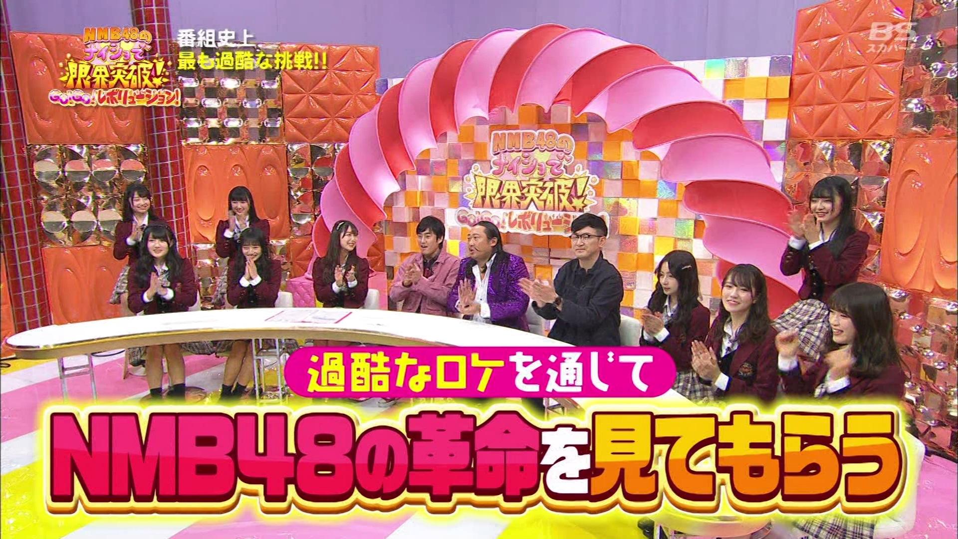 【NMB48】BSスカパー! NMB48のナイショで限界突破!GO!GO!レボリューション・オープニングからさや姉のメッセージまでのキャプ画像。