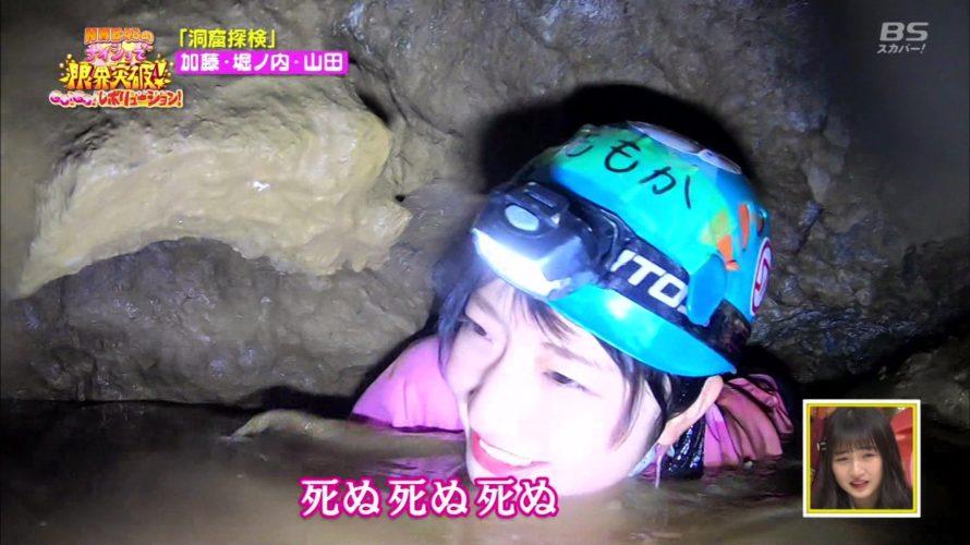 NMB48のナイショで限界突破!GO!GO!レボリューション・ケイリングキャプ画像
