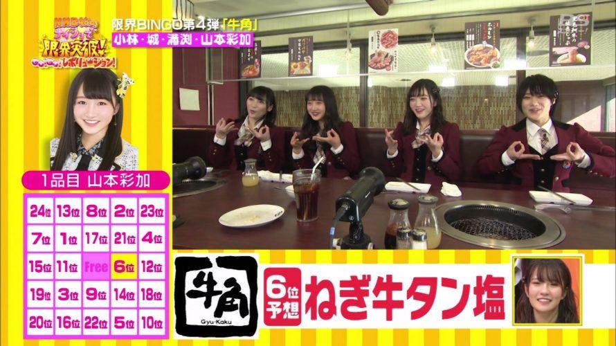 NMB48のナイショで限界突破!GO!GO!レボリューション・焼肉で限界BINGO!キャプ画像
