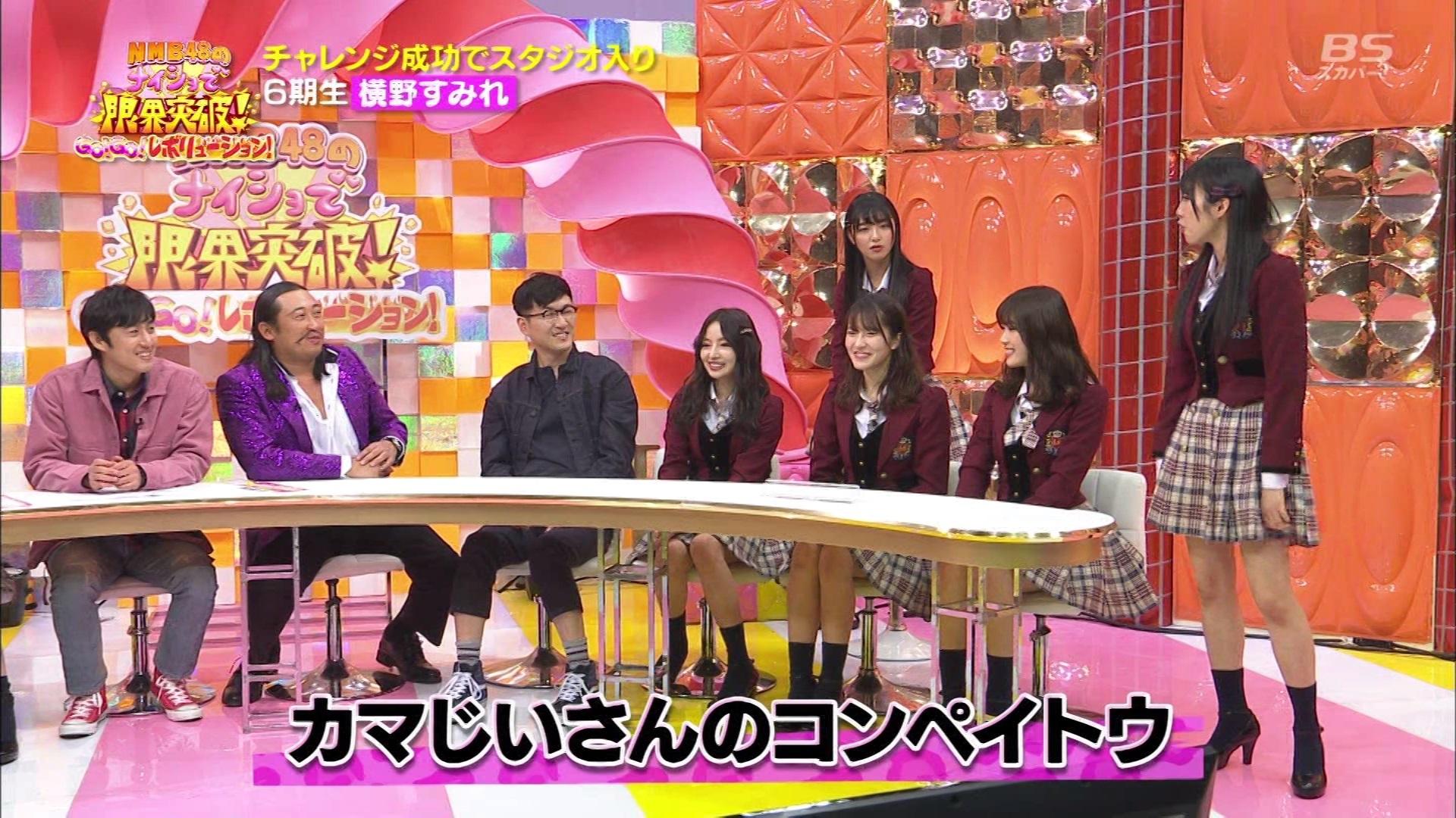 【横野すみれ】NMB48のナイショで限界突破!GO!GO!レボリューション・スタジオ出演を掛けて「雰囲気ステラおばさん」に挑戦。