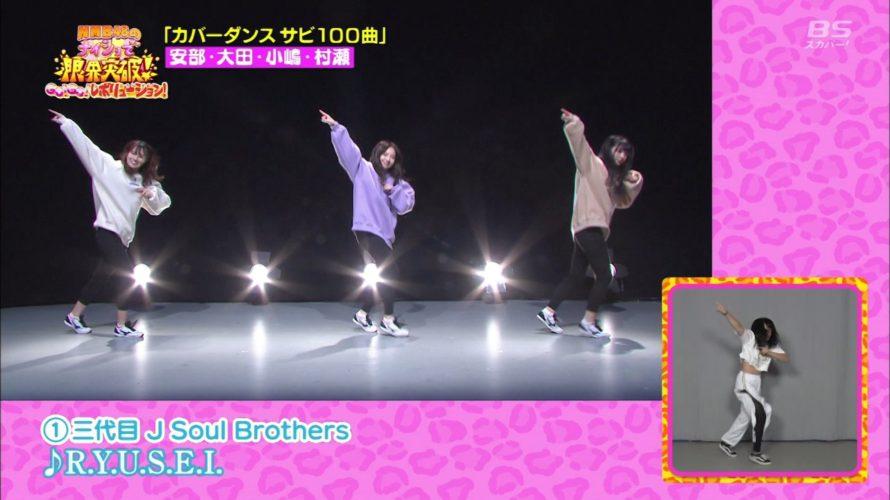 NMB48のナイショで限界突破!GO!GO!レボリューション・カバーダンスサビ100曲