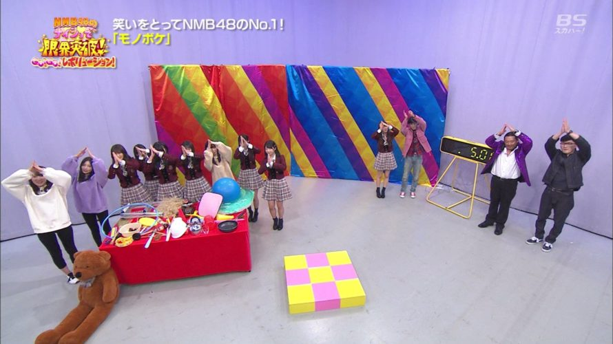NMB48のナイショで限界突破!GO!GO!レボリューション・ファイナルパートのキャプ画像