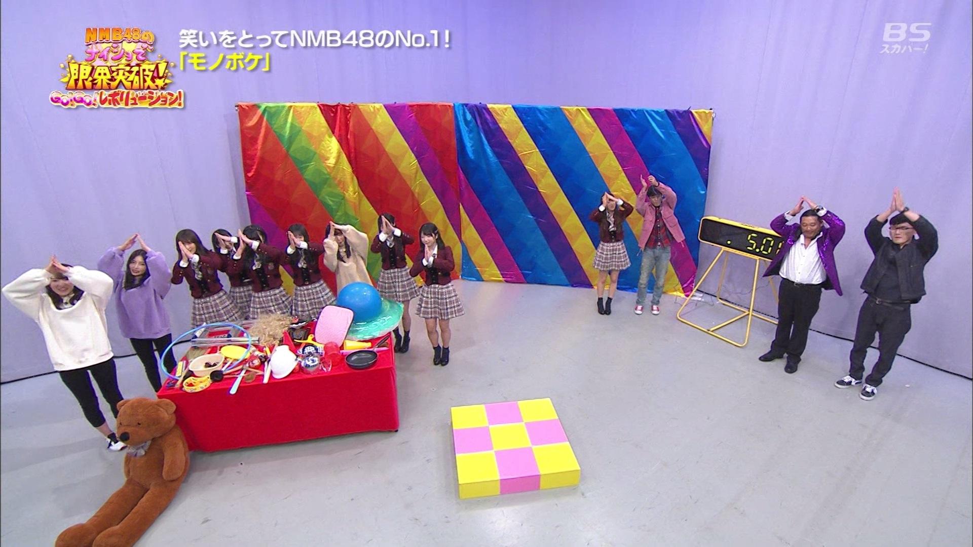 【NMB48】1/27「NMB48のナイショで限界突破!GO!GO!レボリューション」モノボケとMVP発表。