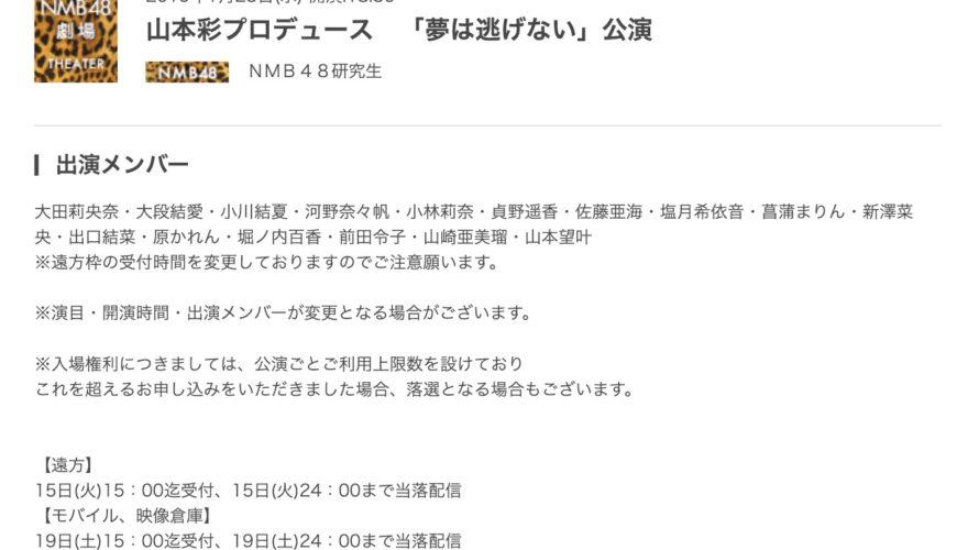 【大段結愛/原かれん】1月23日の「夢は逃げない」公演でゆいちゃんとかれんたんが初日決定。