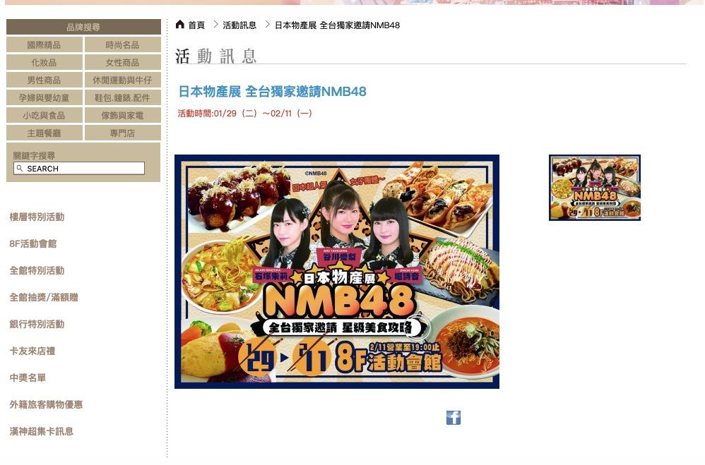 【谷川愛梨/石塚朱莉/堀詩音】台湾で行われる日本物産展にNMB48メンバーが参加する模様。