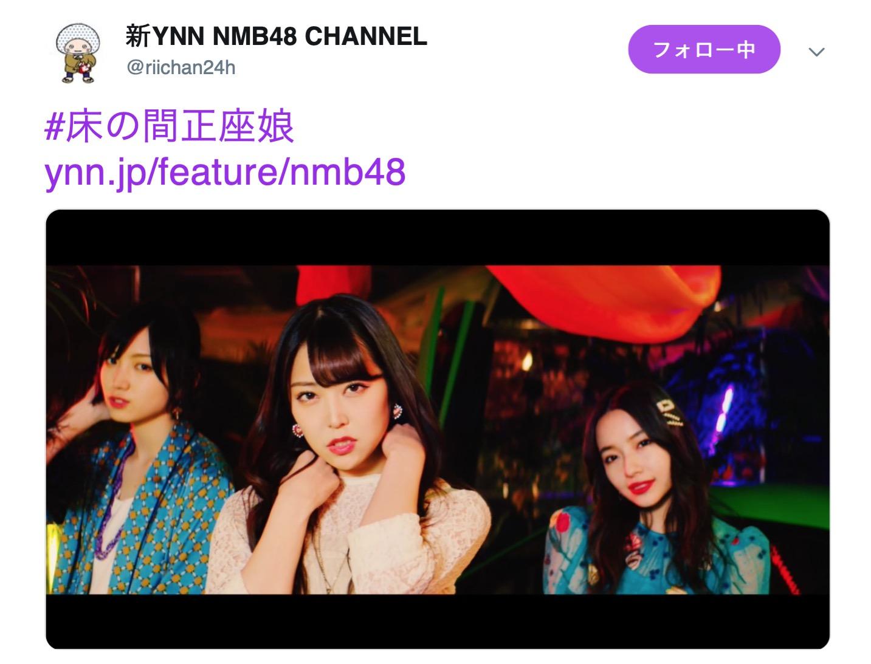 【NMB48】20thシングル「床の間正座娘」がトレンド入りした事を確認したYNNさん、ひと仕事。