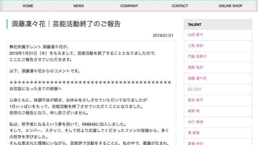 【須藤凜々花】りりぽんの1月末をもっての芸能活動終了を株式会社Showtitleが発表。