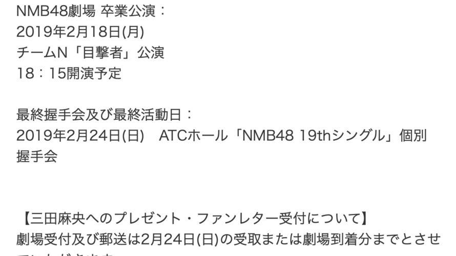 【三田麻央】まおきゅんの卒業公演が2月18日の目撃者公演、最終活動日が2月24日ATCホールと発表