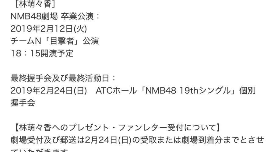 【林萌々香】モカちゃんの卒業公演が2月12日の目撃者公演、最終活動日が2月24日ATCホールと発表