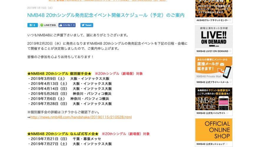 【NMB48】2月20日発売20thシングルリリース記念イベント詳細発表・なんば式写メ会、久しぶりの開催。