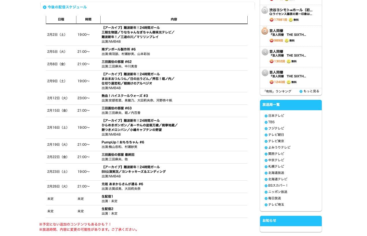 【NMB48】新YNN NMB48 CHANNEL・2019年2月の配信スケジュール発表。2.22「三田画伯の部屋」最終回。