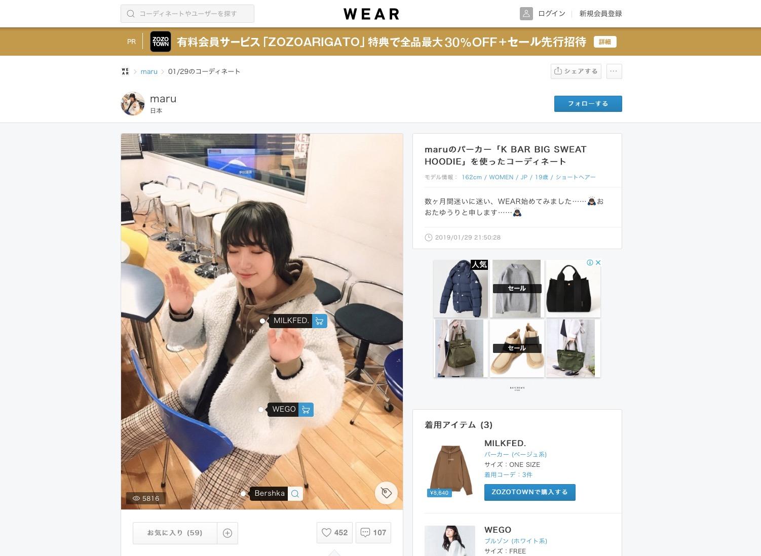【太田夢莉】ゆーりがWEARのアカウントを開設、古着多めでコーディネートを公開