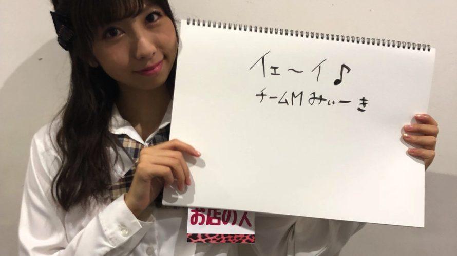 2019年1月10日の夕方NMB48告知画像