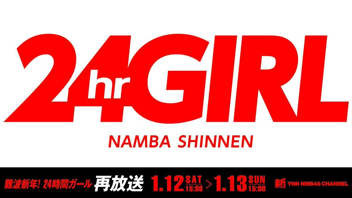 【NMB48】新YNN「難波新年!24時間ガール」が1月12日の15時から再放送など。