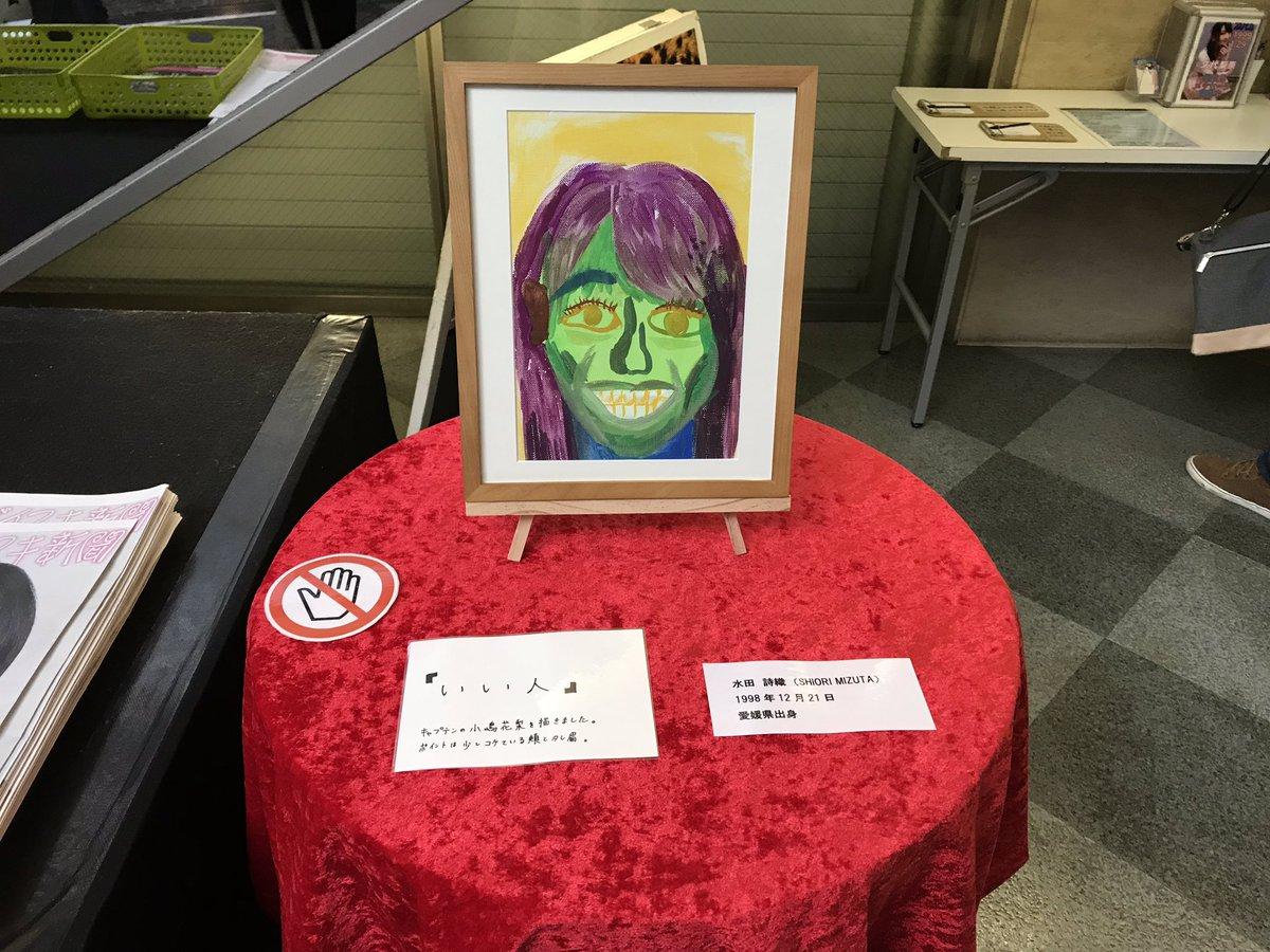 【NMB48】1月20日、NMB48劇場ロビー開放日のレポート画像。しおり作「いい人」