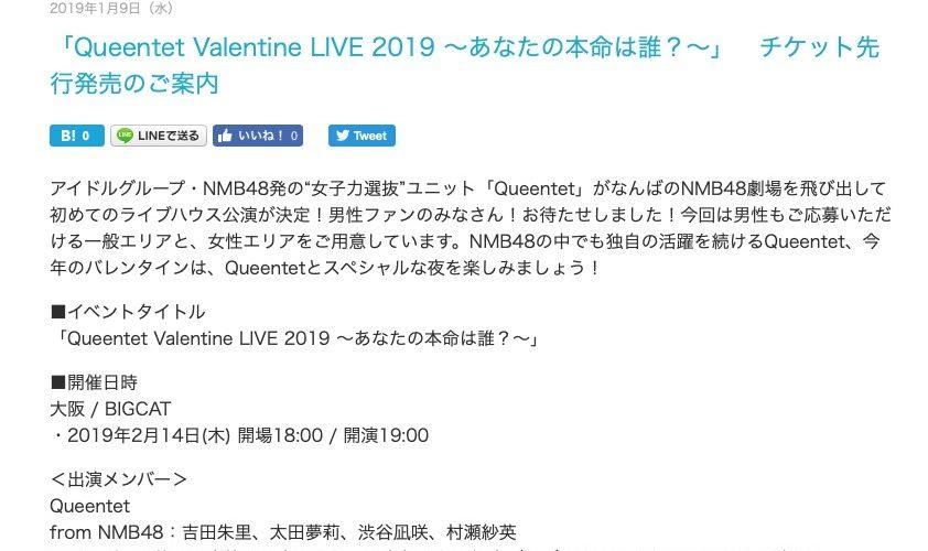 【NMB48】「Queentet Valentine LIVE 2019 〜あなたの本命は誰?〜」チケット先行発売が1月10日開始