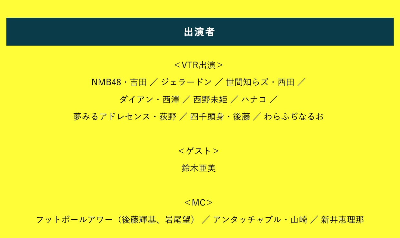 【吉田朱里】アカリンが1月25日のテレビ朝日「東京らふストーリー」に出演。コントに参加。