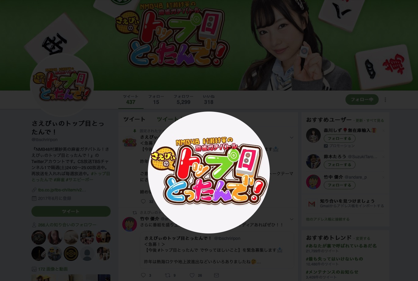 【NMB48】さえぴぃのトップ目とったんで!番組公式ツイッターが「今後やってほしいこと」を募集中。