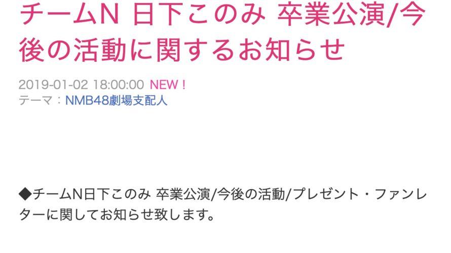 【日下このみ】このみんの最終活動日と卒業公演の日程が発表、生誕祭も実施。