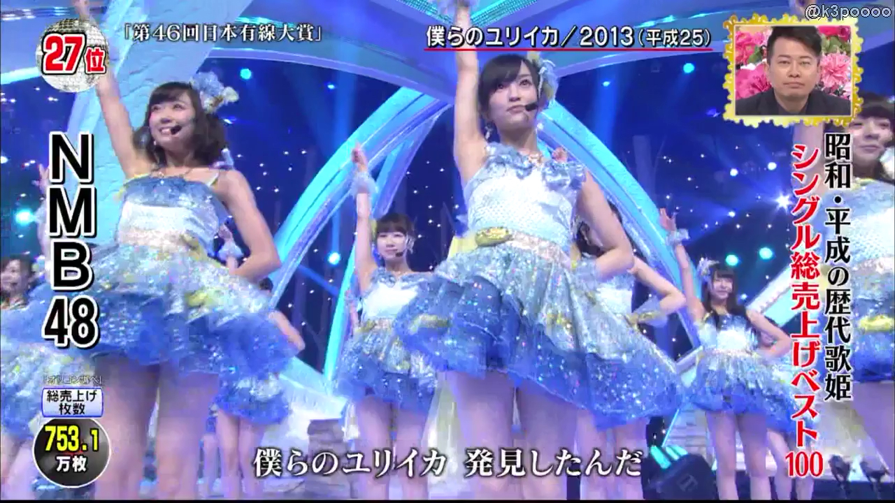 【NMB48】TBS「歌のゴールデンヒットー昭和・平成の歴代歌姫ベスト100」で懐かしい映像。