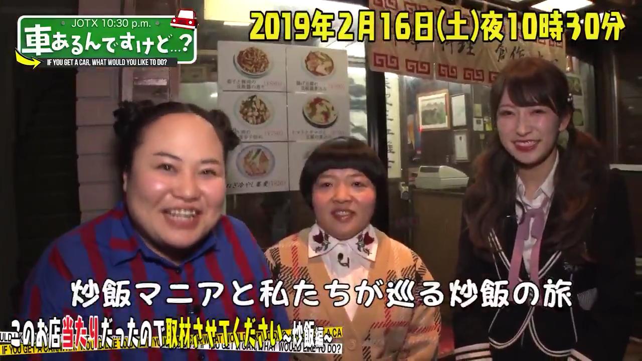 【吉田朱里】アカリン出演の2月16日「車あるんですけど…?」に告知動画がツイッターに投稿