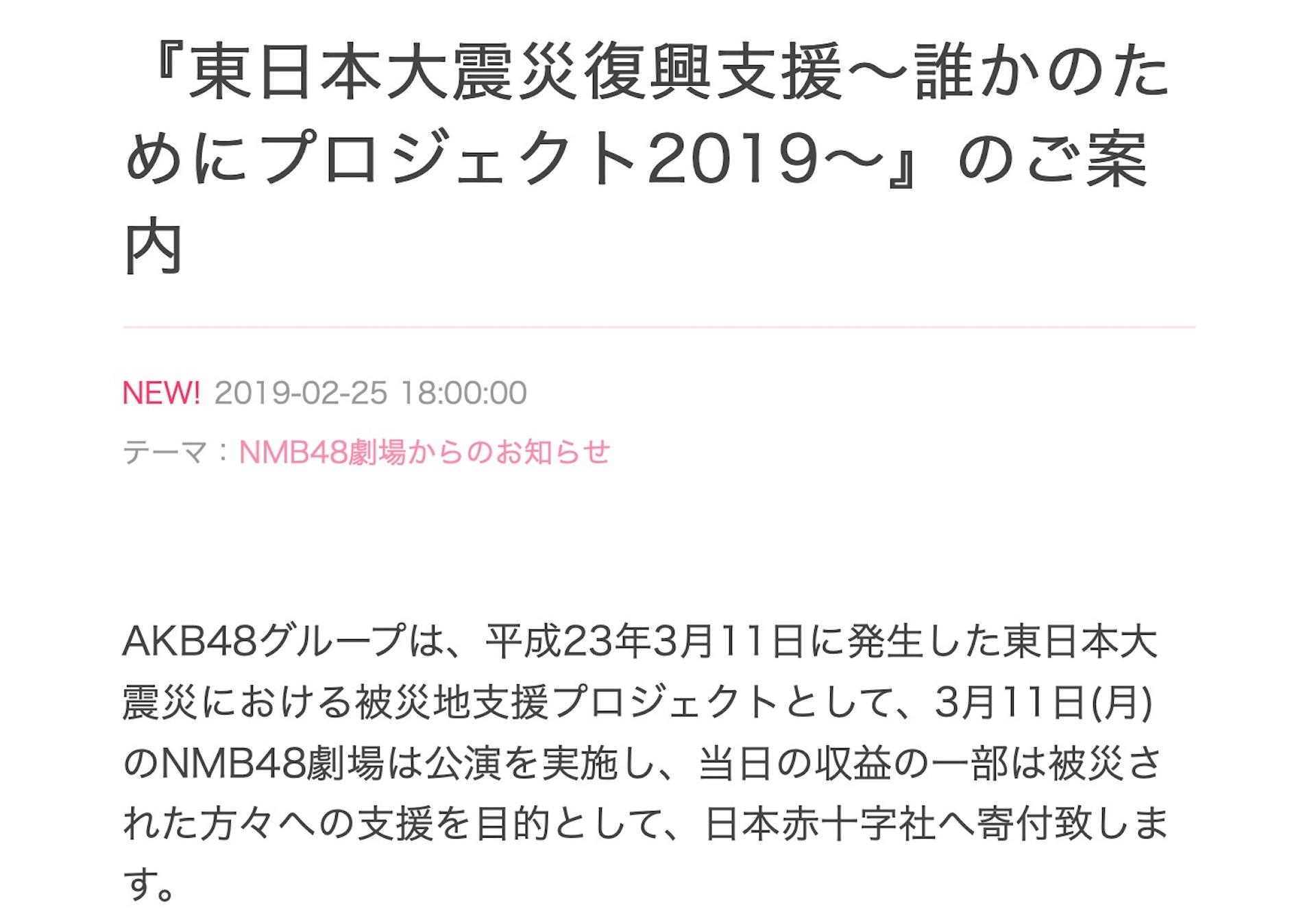 【NMB48】2019年3月11日にNMB48劇場での「誰かのためにプロジェクト2019」開催が発表。
