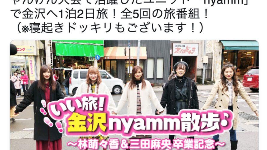 「いい旅!金沢nyamm散歩」