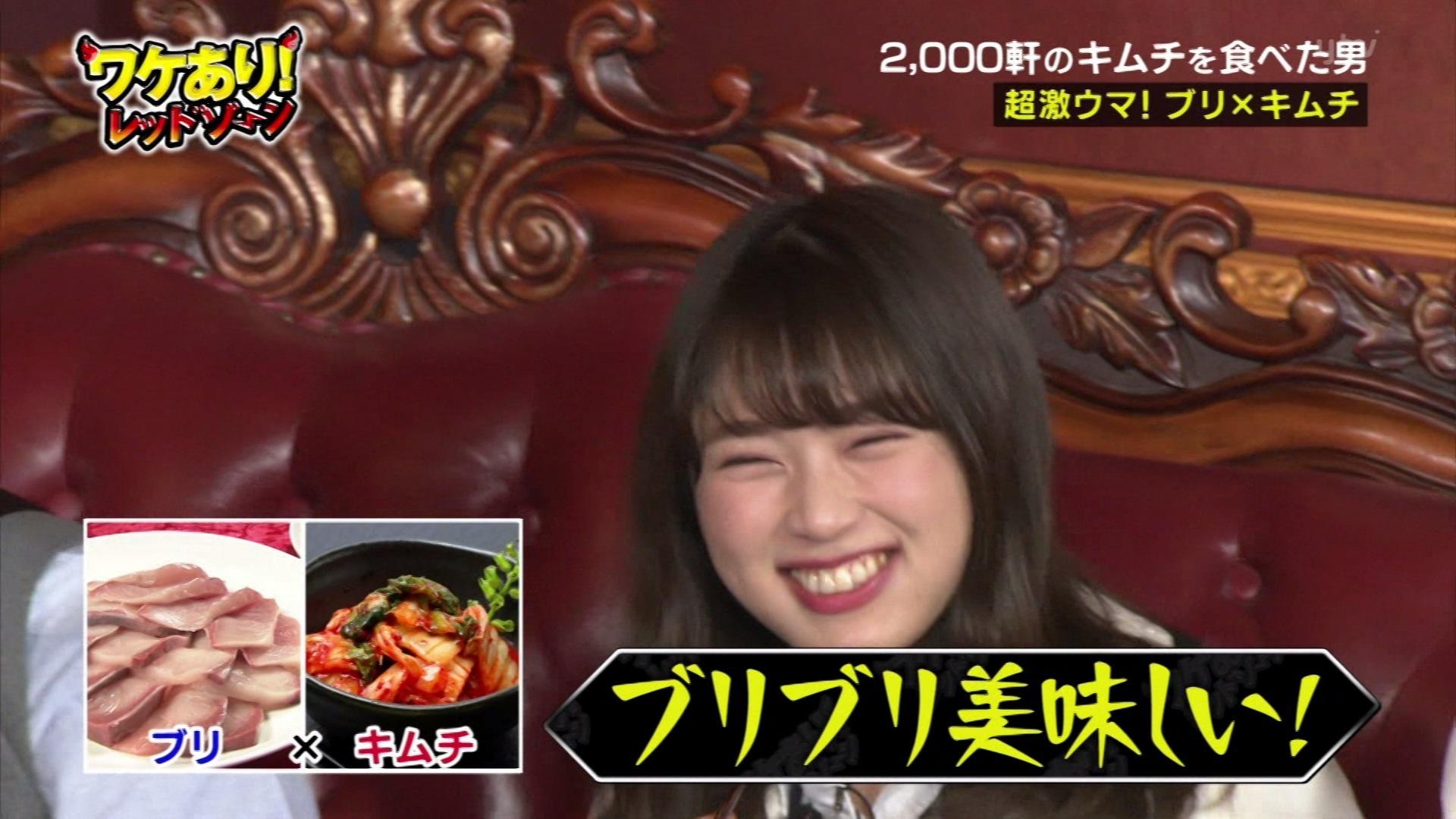 【渋谷凪咲】なぎさ出演、2月2日「ワケあり!レッドゾーン」キャプ画像。ブリブリ美味しいブリキムチ。