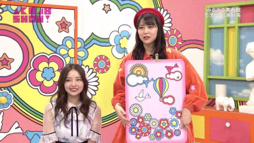 【白間美瑠/村瀬紗英】AKB48SHOW!#210「みるみる美術館」さえぴぃ編キャプ画像。