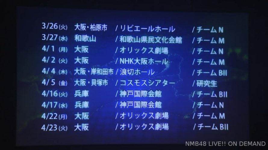 【NMB48】3/26柏原市からスタート「近畿十番勝負」チームツアーの開催が決定!