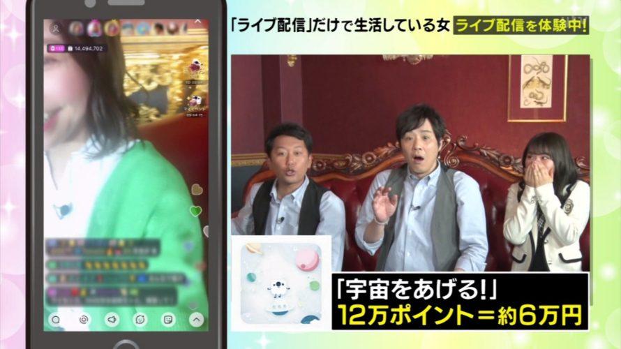 【渋谷凪咲】なぎさ出演 2/9「ワケあり!レッドゾーン」キャプ画像。17liveのトップライバーが登場。