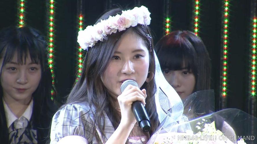 【NMB48】林萌々香卒業公演まとめ。最後は「nyamm」で「虹の作り方」を披露【挨拶全部有】