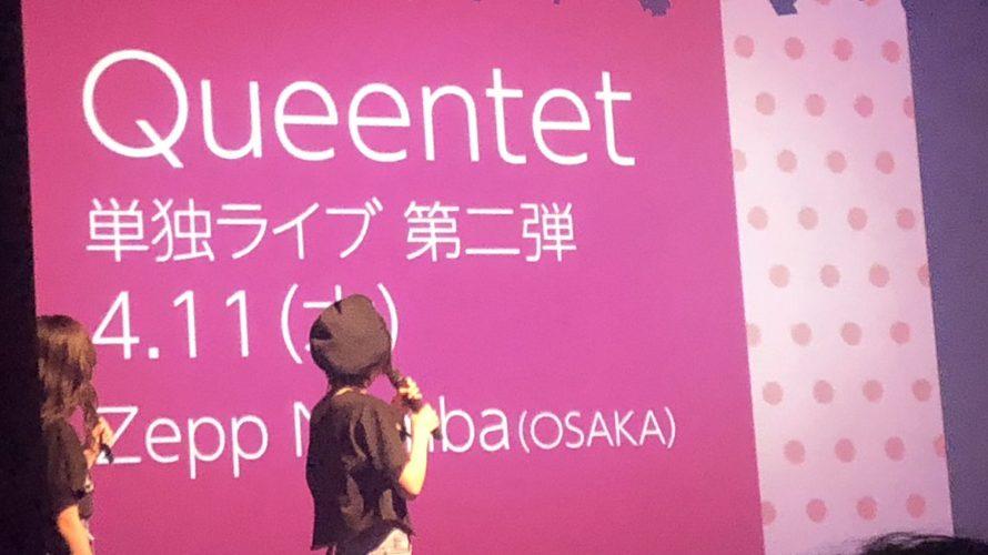 【NMB48】Queentet単独ライブ第二弾「Queentet LIVE@Zepp Namba」が4月11日に開催決定