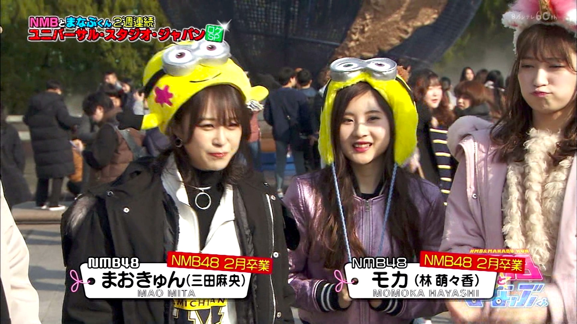 【NMB48】2月15日NMBとまなぶくんキャプ画像。ユニバーサル・スタジオ・ジャパンで「USJ横断ウルトラクイズ」1週目。