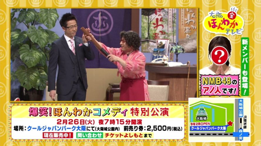 【NMB48】大阪ほんわかテレビ、りりぽんの後任はNMB48メンバー。ヒント画像が公開