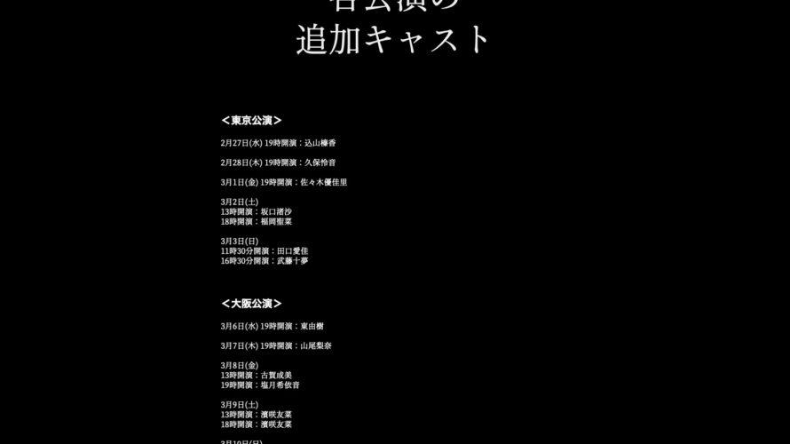 【東由樹/山尾梨奈/古賀成美/塩月希依音/久代梨奈/安田桃寧】鹿殺し「山犬」大阪公演の同級生役にNMB48からもメンバーが参加
