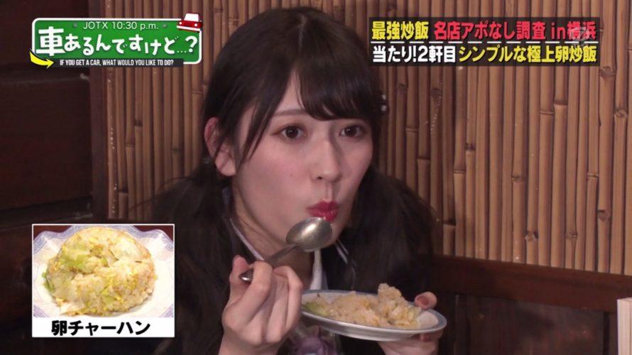 【吉田朱里】アカリン出演「車あるんですけど…?」#119キャプ画像。マニアも知らない炒飯の名店探し。