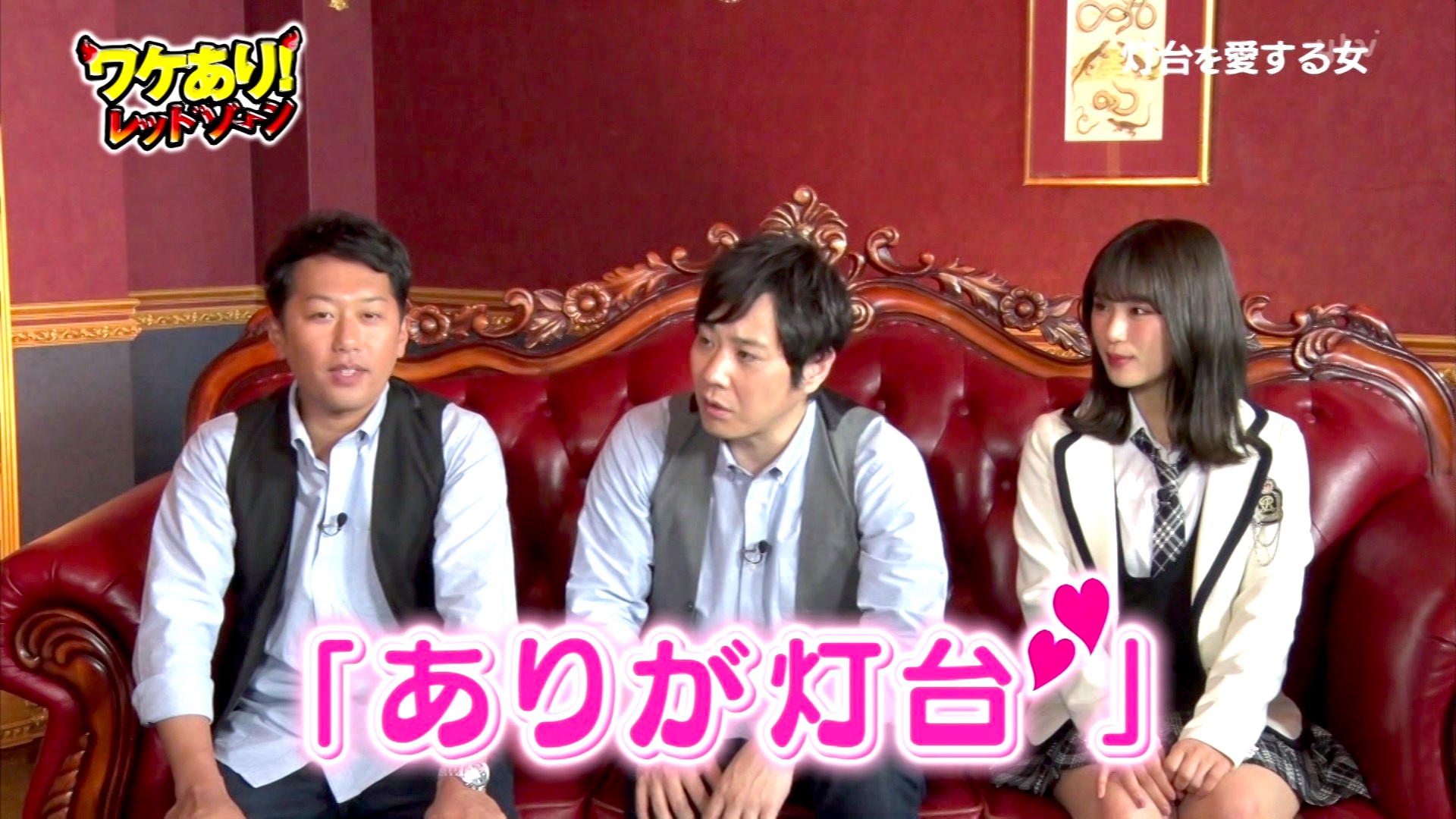 【渋谷凪咲】なぎさ出演・2/16ワケあり!レッドゾーンキャプ画像。「灯台を愛する女」が登場