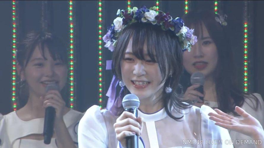 【NMB48】三田麻央卒業公演まとめ。まおきゅん第2章へ…絶対に成功します!【メッセージ全文有】